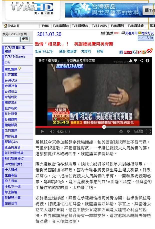 熱情「相見歡」! 美副總統攬周美青腰-2013.03.20