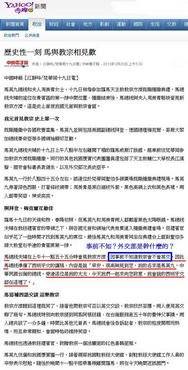 歷史性一刻 馬與教宗相見歡-2013.03.20-01