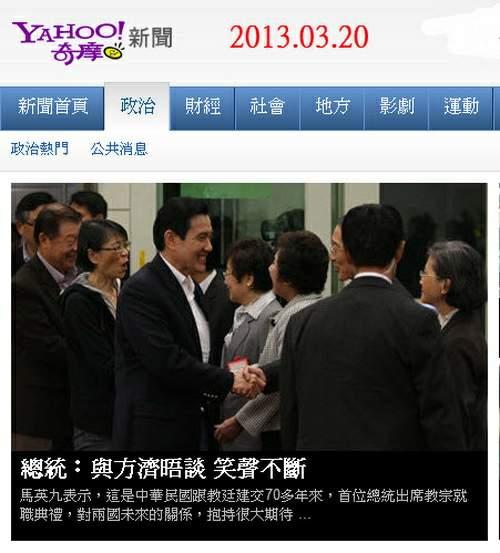 馬英九:與方濟晤談 笑聲不斷-2013.03.20-01