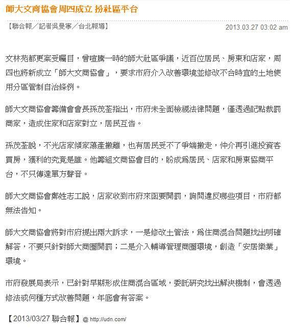 師大文商協會周四成立 扮社區平台-2013.03.27