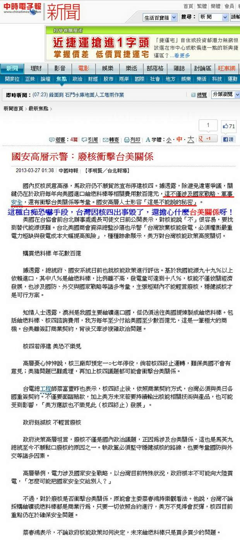 國安高層示警:廢核衝擊台美關係-2013.03.27