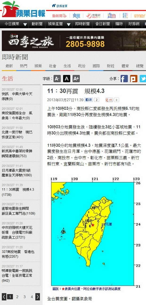11:30再震 規模4.3-2013.03.27