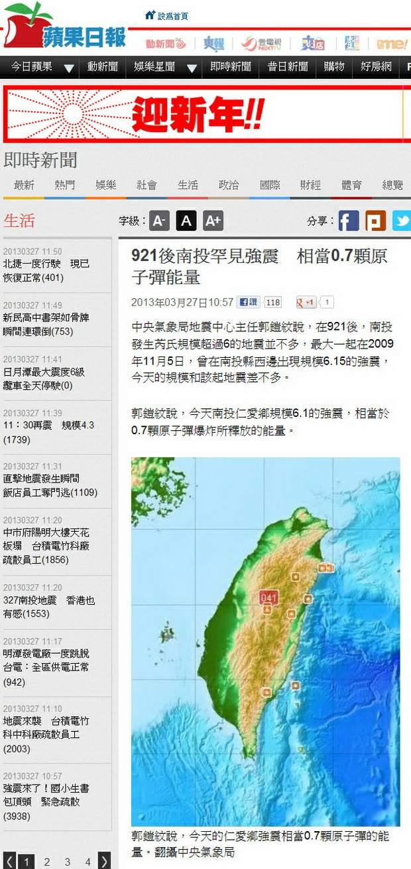 921後南投罕見強震 相當0.7顆原子彈能量-2013.03.27