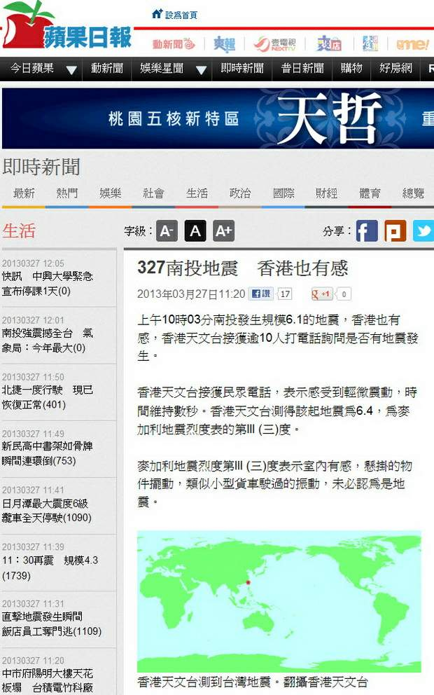 327南投地震 香港也有感-2013.03.27