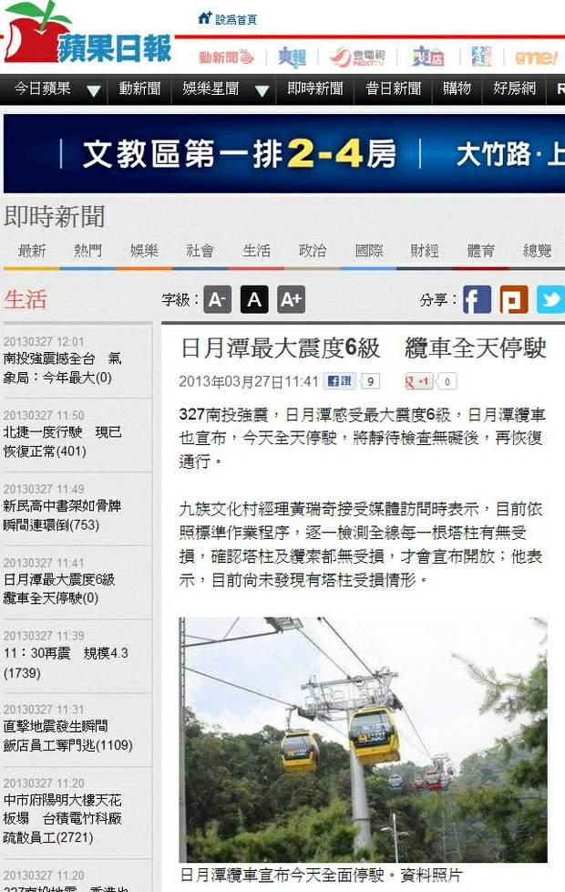 日月潭最大震度6級 纜車全天停駛-2013.03.27