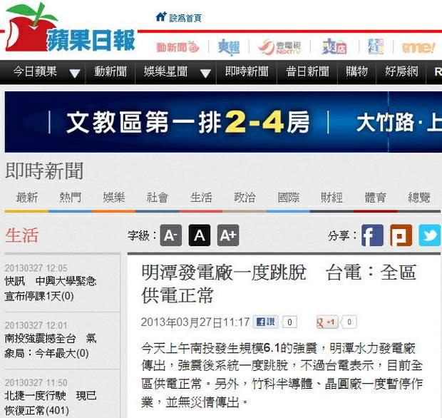 明潭發電廠一度跳脫 台電:全區供電正常-2013.03.27