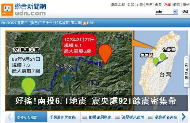 南投6.1地震-2013.03.27