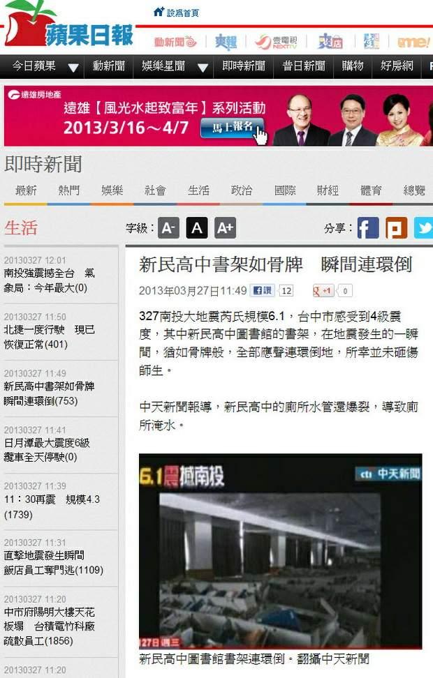 新民高中書架如骨牌 瞬間連環倒-2013.03.27