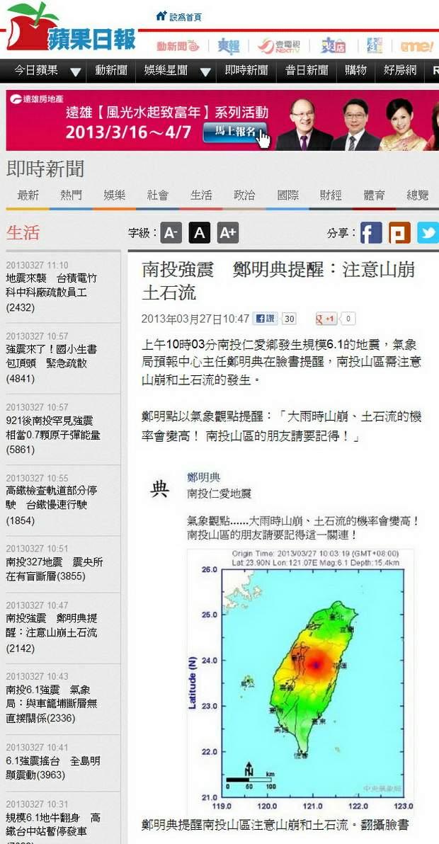 南投強震 鄭明典提醒:注意山崩土石流-2013.03.27