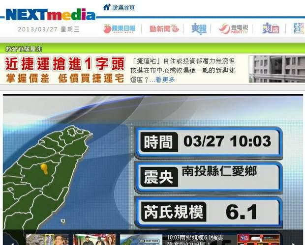 南投6.1地震-2013.03.27-02