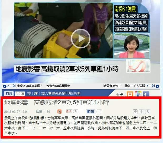 地震影響 高鐵取消2車次5列車延1小時-壹電視-2013.03.27-01