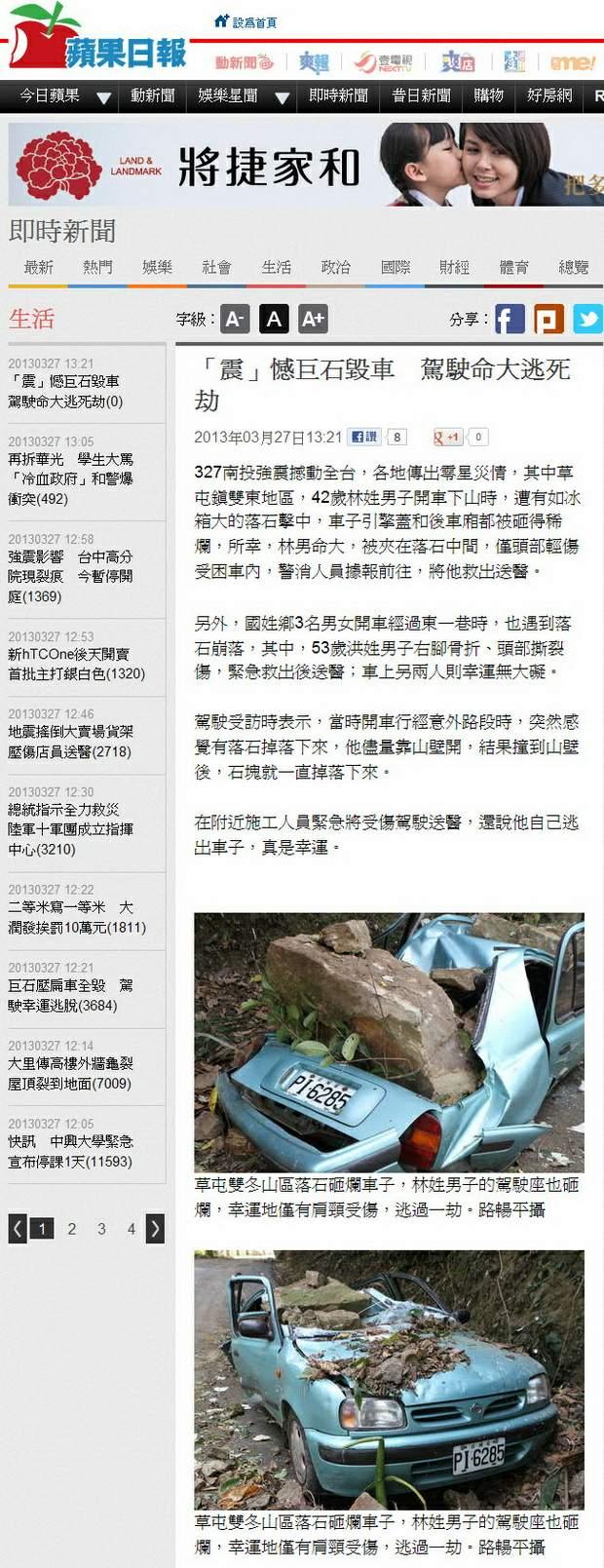 「震」憾巨石毀車 駕駛命大逃死劫-2013.03.27-01