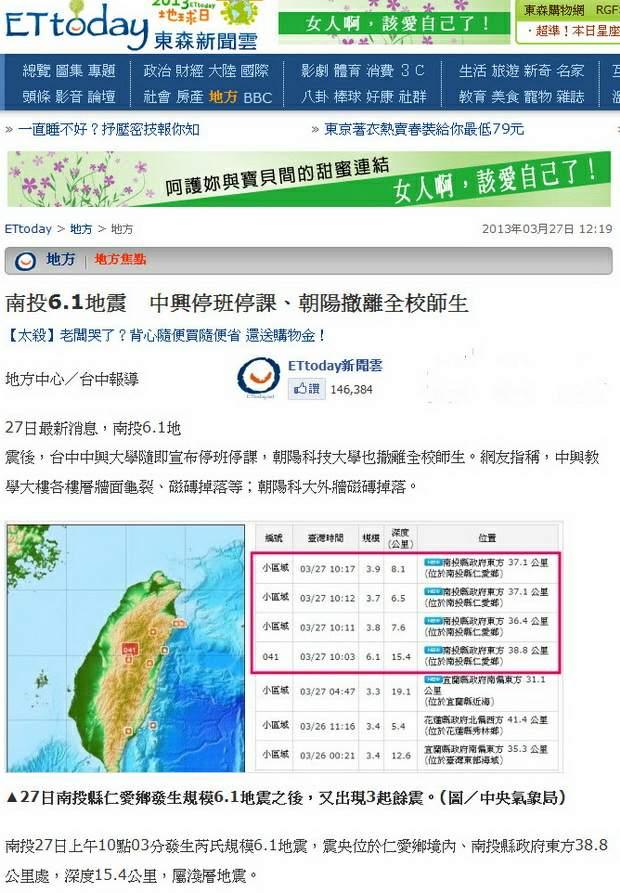 南投6.1地震 中興停班停課、朝陽撤離全校師生-2013.03.27