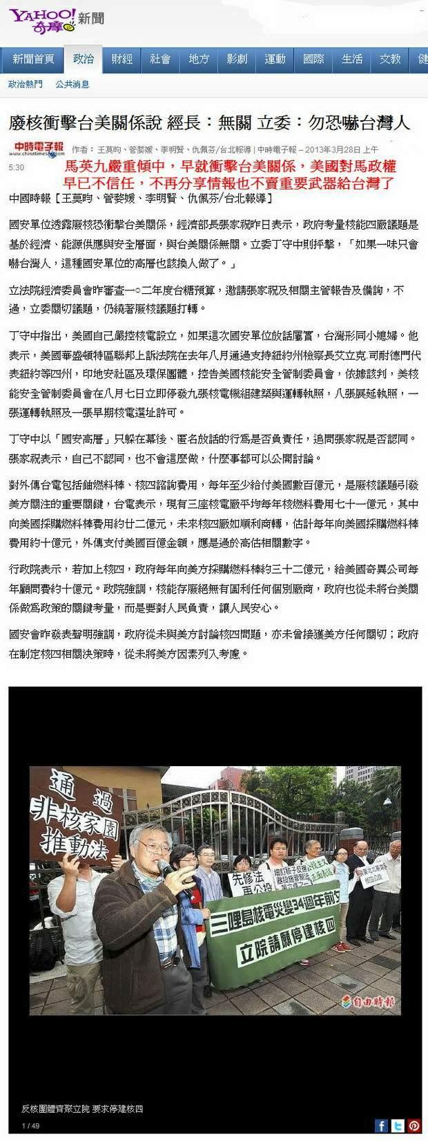 廢核衝擊台美關係說 經長:無關 立委:勿恐嚇台灣人-2013.03.28
