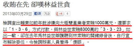 收賄在先 卻嘆林益世貪-2013.03.29-02