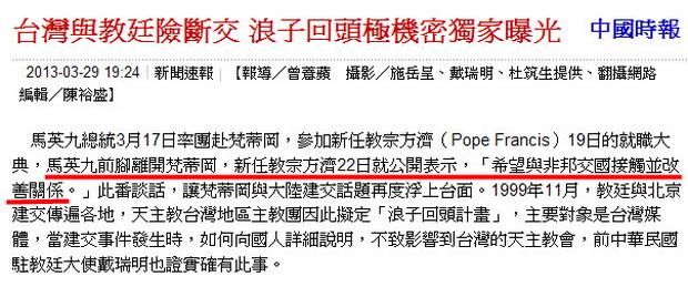 台灣與教廷險斷交 浪子回頭極機密獨家曝光-2013.03.29
