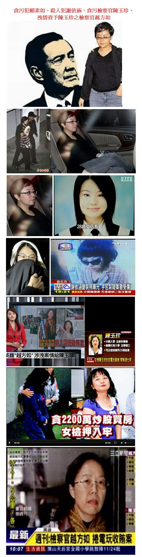 貪污犯賴素如、殺人犯謝依涵、貪污檢察官陳玉珍-01