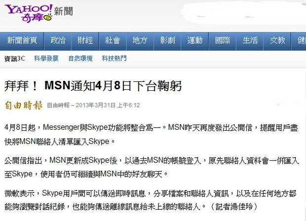 拜拜! MSN通知4月8日下台鞠躬-2013.03.31
