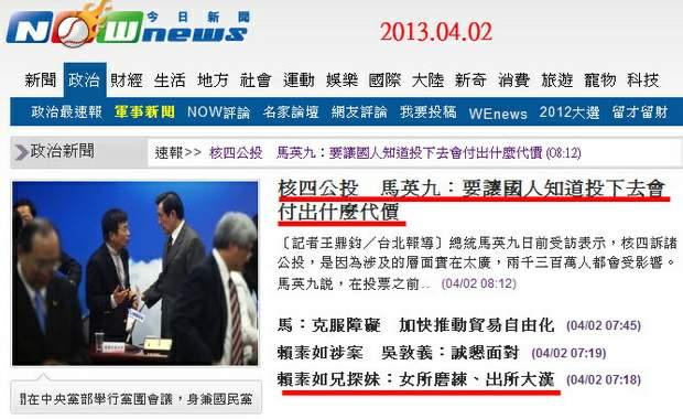 核四公投 馬英九:要讓國人知道投下去會付出什麼代價-2013.04.02-02