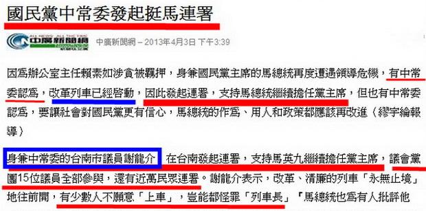 國民黨中常委發起挺馬連署-2013.04.03-02