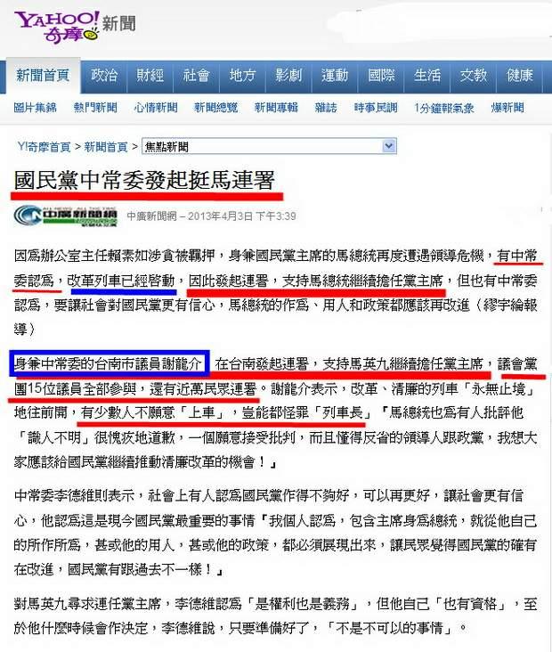 國民黨中常委發起挺馬連署-2013.04.03-01