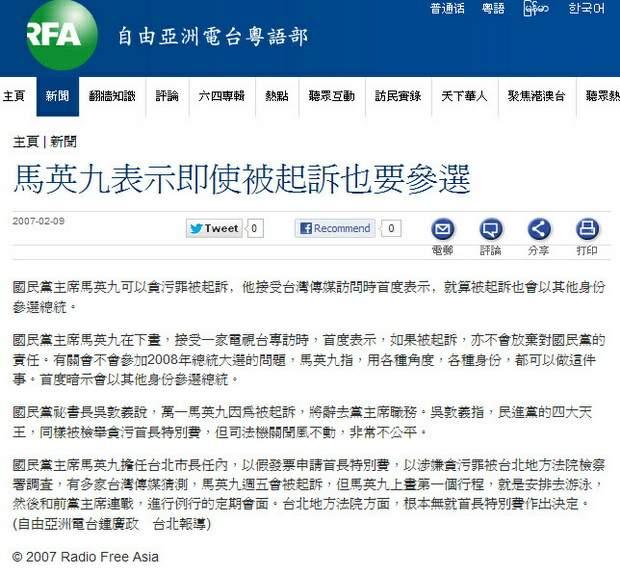 馬英九表示即使被起訴也要參選-2013.02.09