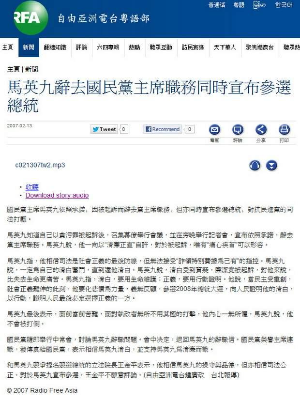 馬英九辭去國民黨主席職務同時宣布參選總統-2007.02.13