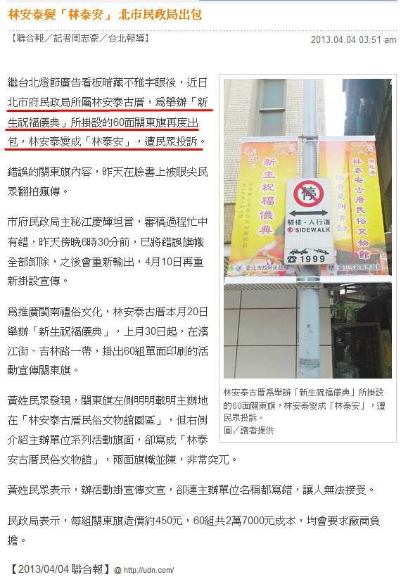 林安泰變「林泰安」 北市民政局出包-2013.04.04-01