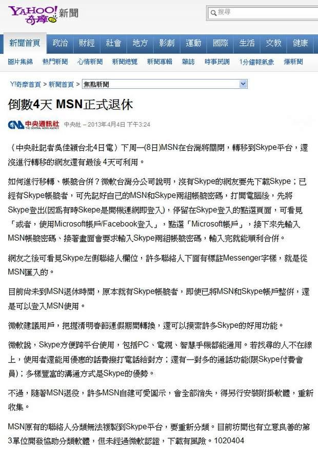 倒數4天 MSN正式退休-2013.04.04