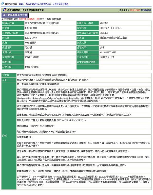馬來西亞商怡保花園股份有限公司台灣分公司 -2012.12.10