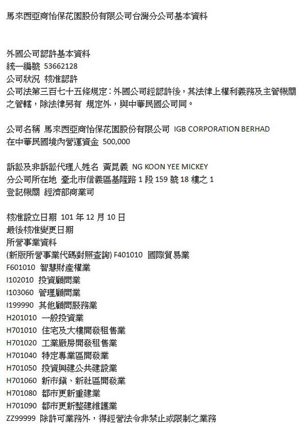 馬來西亞商怡保花園股份有限公司台灣分公司基本資料