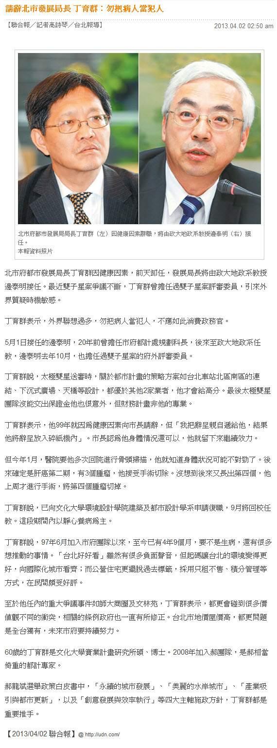 請辭北市發展局長 丁育群:勿把病人當犯人  -2013.04.02