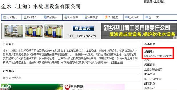 金水(上海)水处理设备有限公司