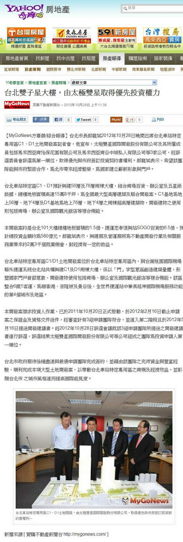 台北雙子星大樓,由太極雙星取得優先投資權力-2012.10.29
