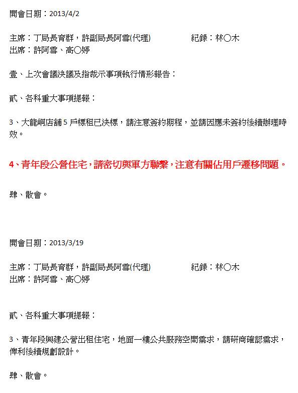 青年段公營住宅,注意有關佔用戶遷移問題-2013.04.02-01