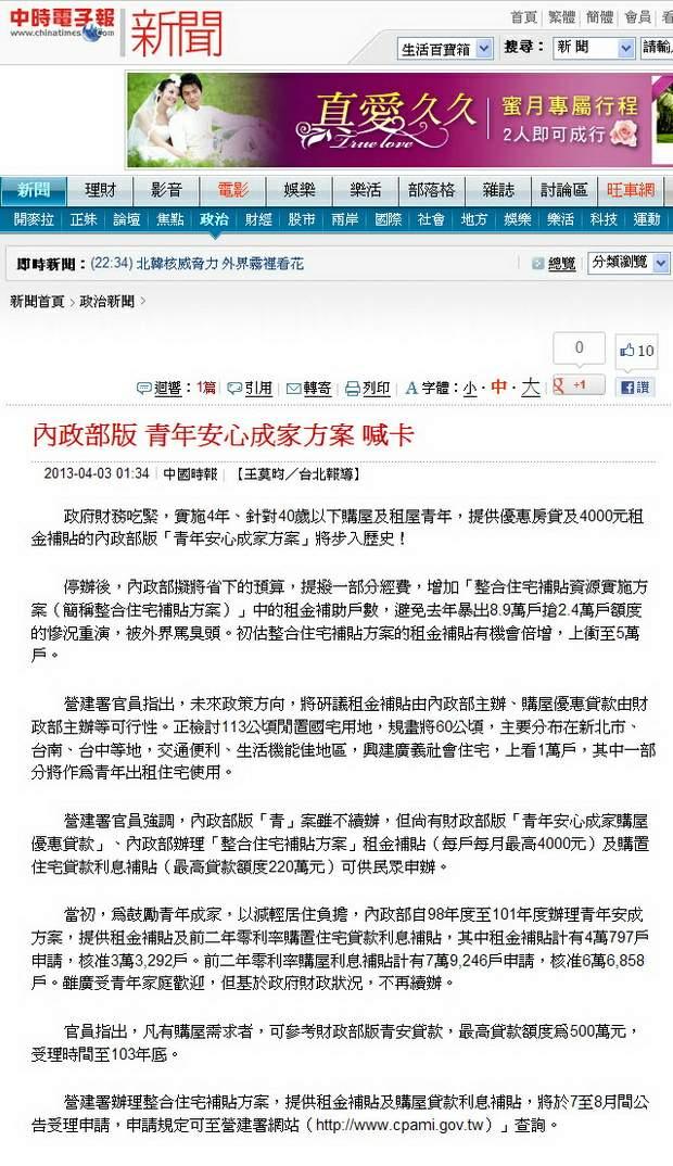 內政部版 青年安心成家方案 喊卡-2013.04.03