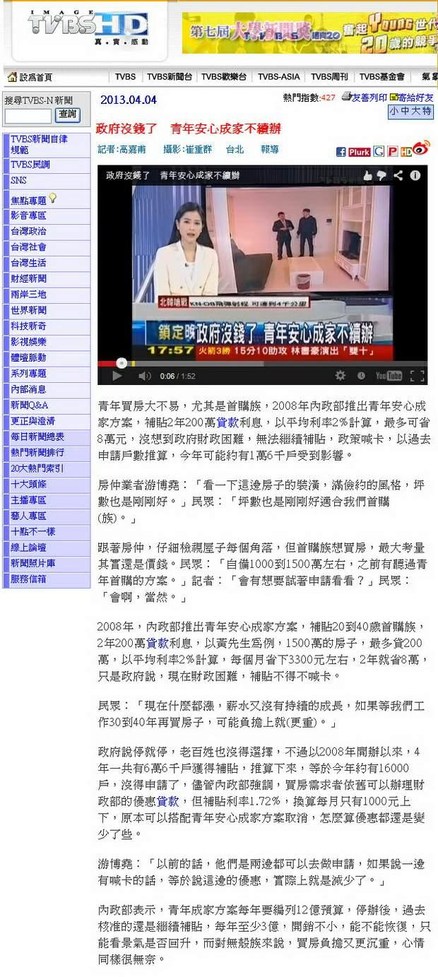 政府沒錢了 青年安心成家不續辦 -2013.04.04