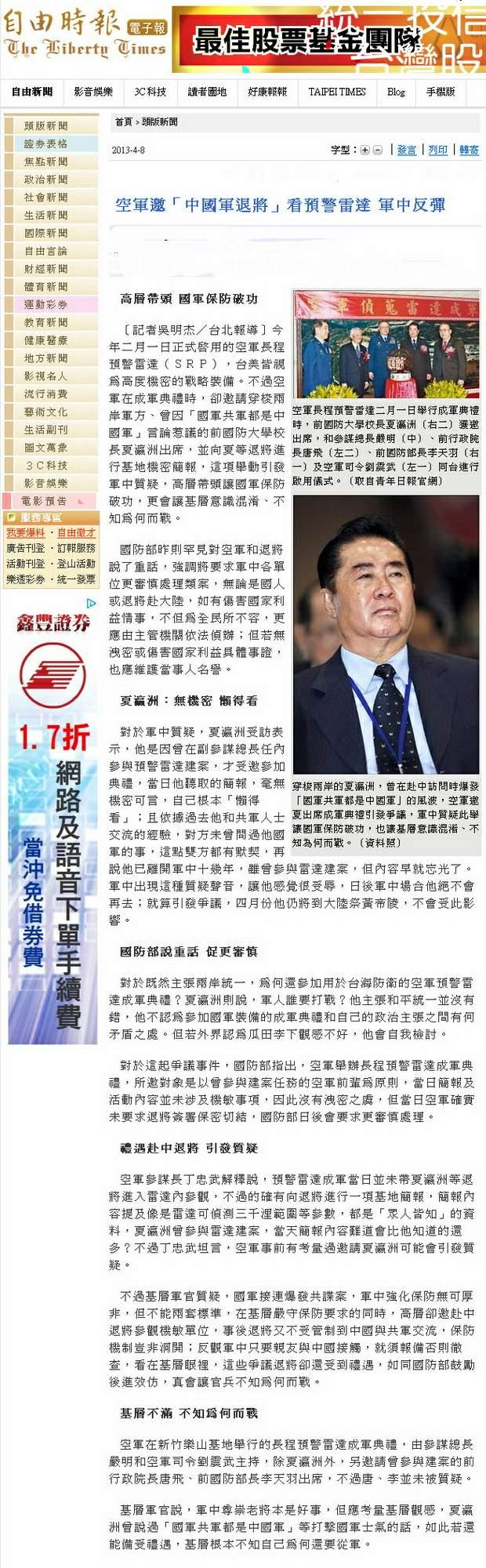 空軍邀「中國軍退將」看預警雷達 軍中反彈-2013.04.08-01