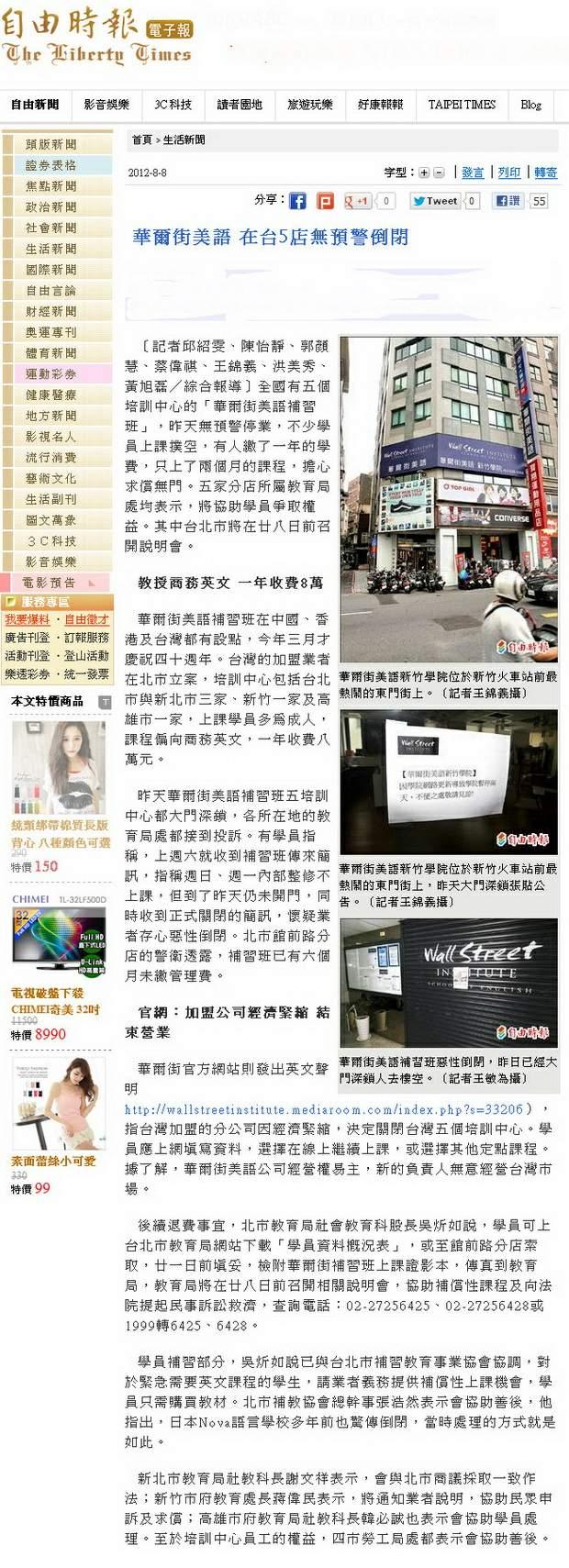 華爾街美語 在台5店無預警倒閉-2012.08.08