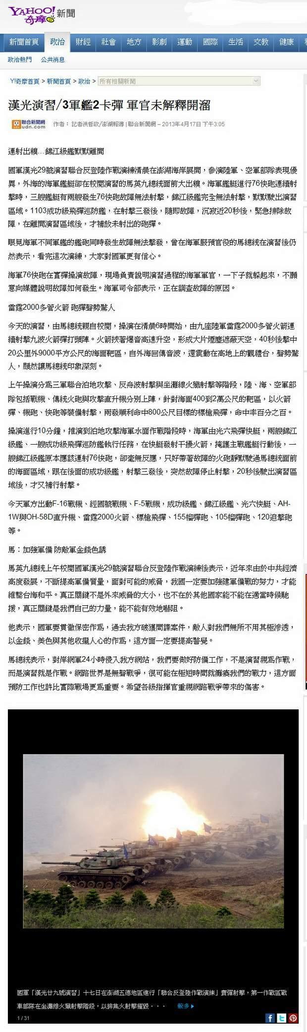 漢光演習╱3軍艦2卡彈 軍官未解釋開溜-2013.04.17-01