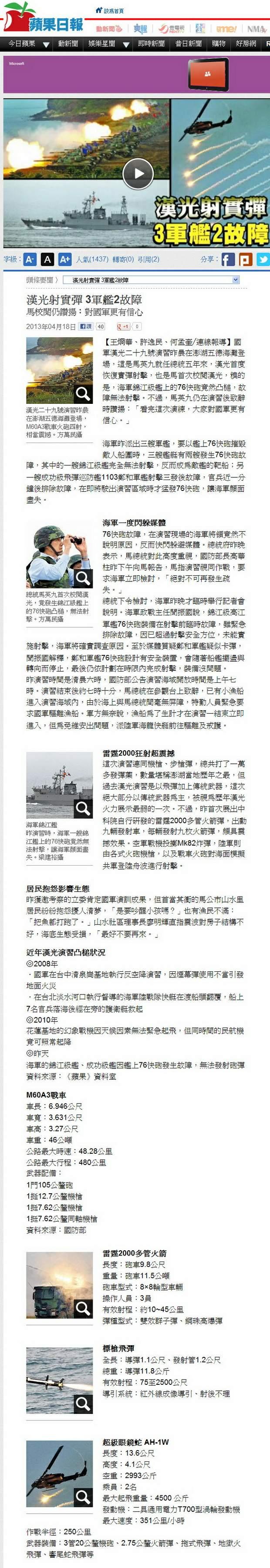 漢光射實彈 3軍艦2故障-2013.04.18