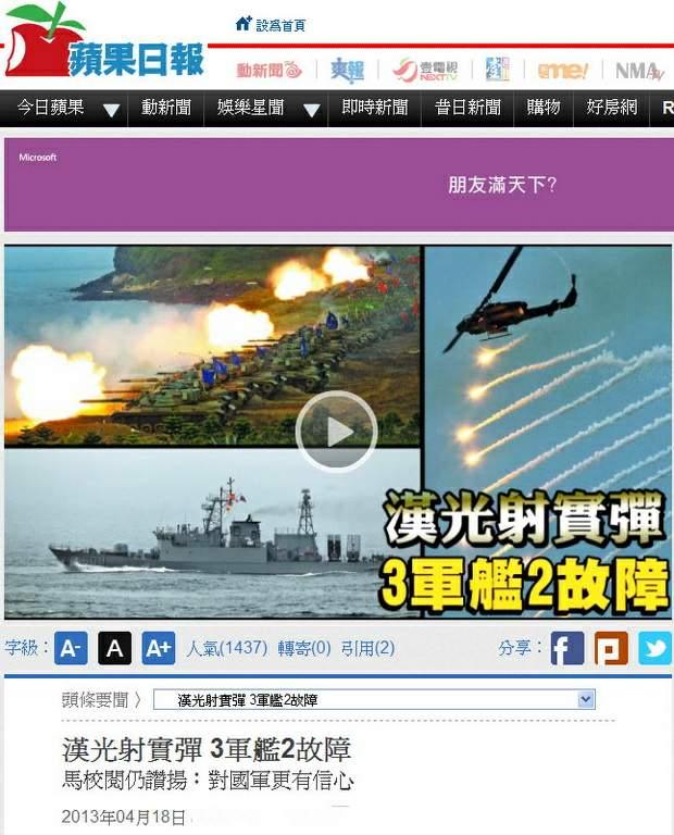 漢光射實彈 3軍艦2故障-2013.04.18-02