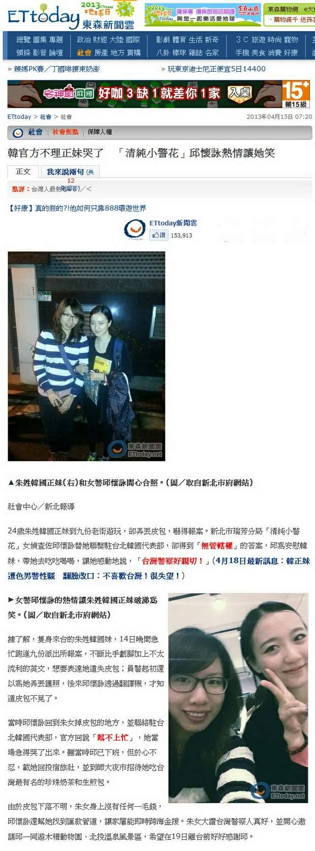 韓官方不理正妹哭了 「清純小警花」邱懷詠熱情讓她笑-2013.04.15