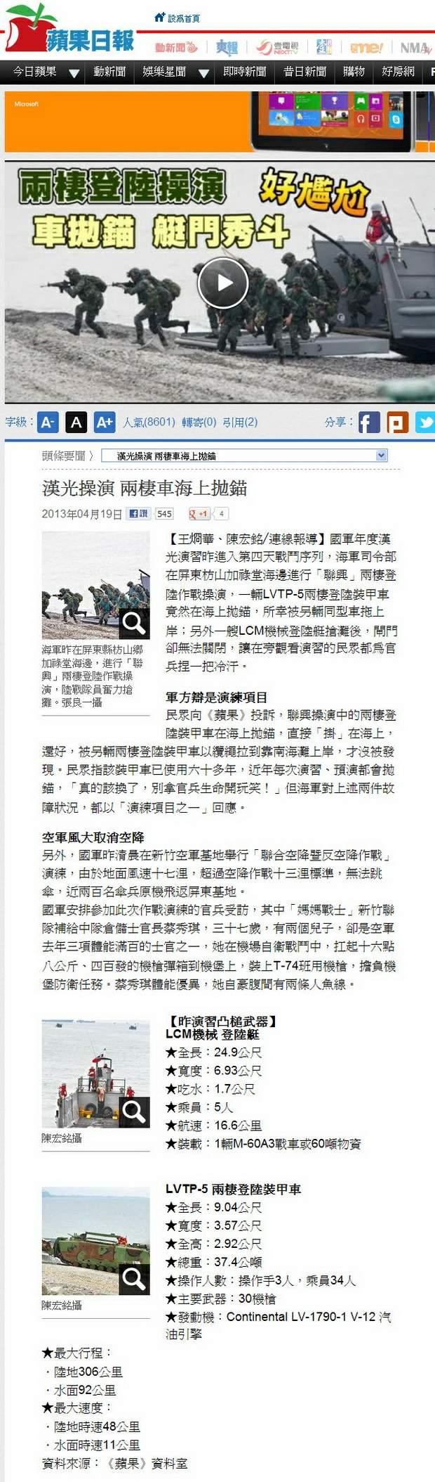 漢光操演 兩棲車海上拋錨-2013.04.19