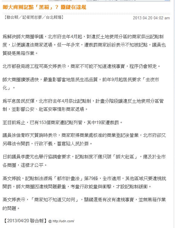 師大商圈記點「黑箱」? 關鍵在違規-2013.04.20