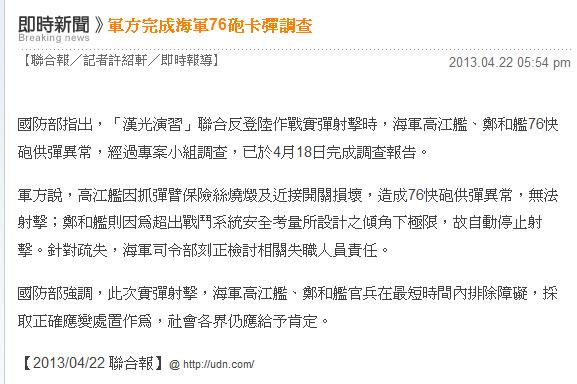 軍方完成海軍76砲卡彈調查 -2013.04.22