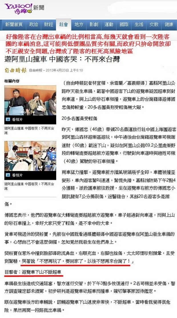 遊阿里山撞車 中國客哭︰不再來台灣-2013.04.23