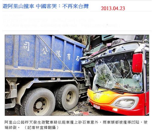 遊阿里山撞車 中國客哭︰不再來台灣-2013.04.23-03