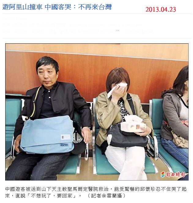 遊阿里山撞車 中國客哭︰不再來台灣-2013.04.23-02