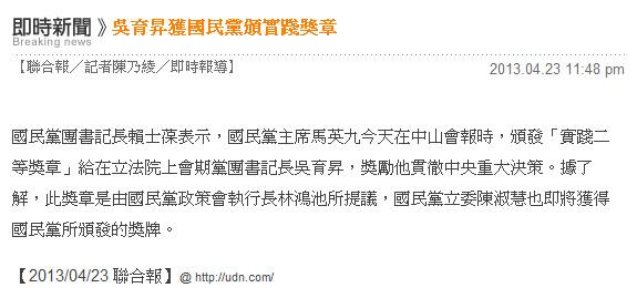 吳育昇獲國民黨頒實踐獎章-2013.04.23